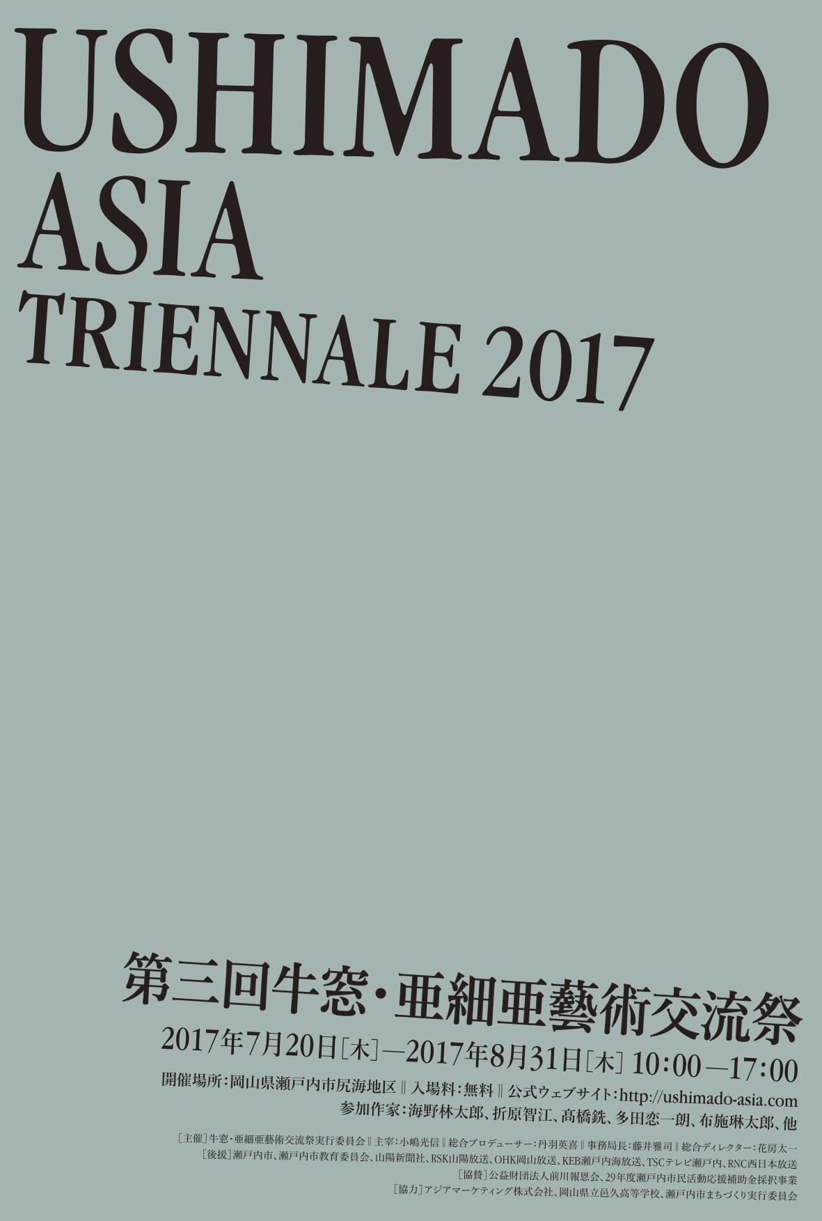 第3回牛窓・亜細亜芸術交流祭 Ushimado Asia Triennale2017
