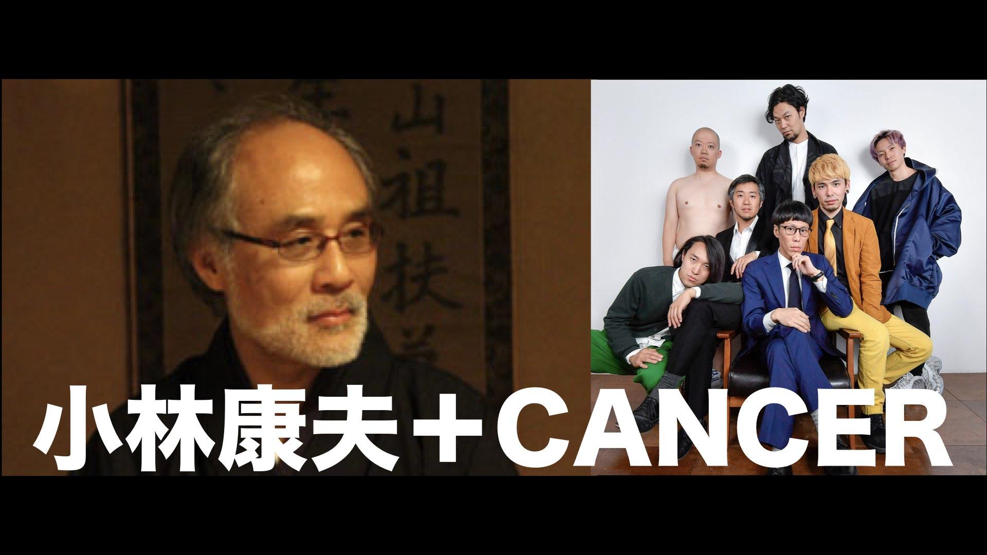 【CANCER】小林康夫+CANCER
