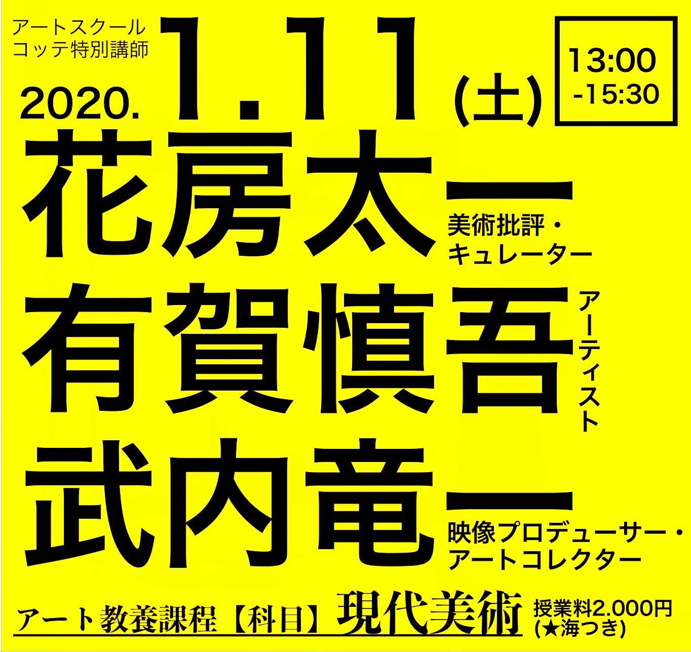 【kotte公開授業】花房太一+有賀慎吾+武内竜一「現代美術について」